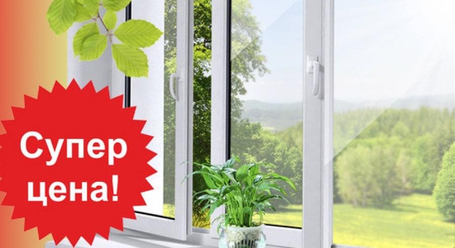 Купить окна по акции
