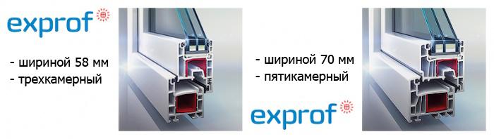 Профиль Экспроф