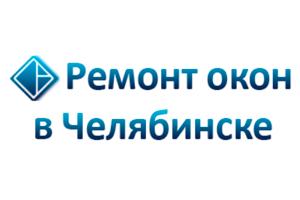 ООО Гора Ремонт окон в Челябинске